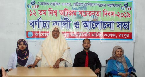 Rangpur Community Nursing College organized the discussion meeting and a conference on Autism for their students