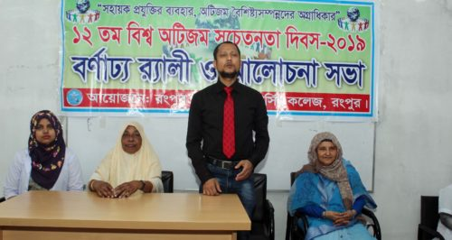Rangpur Community Nursing College arranged the discussion meeting and a conference on Autism for their students